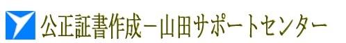 「公正証書作成代行/相談(公正証書作成無料相談)/サポート‐山田サポートセンター(行政書士)」